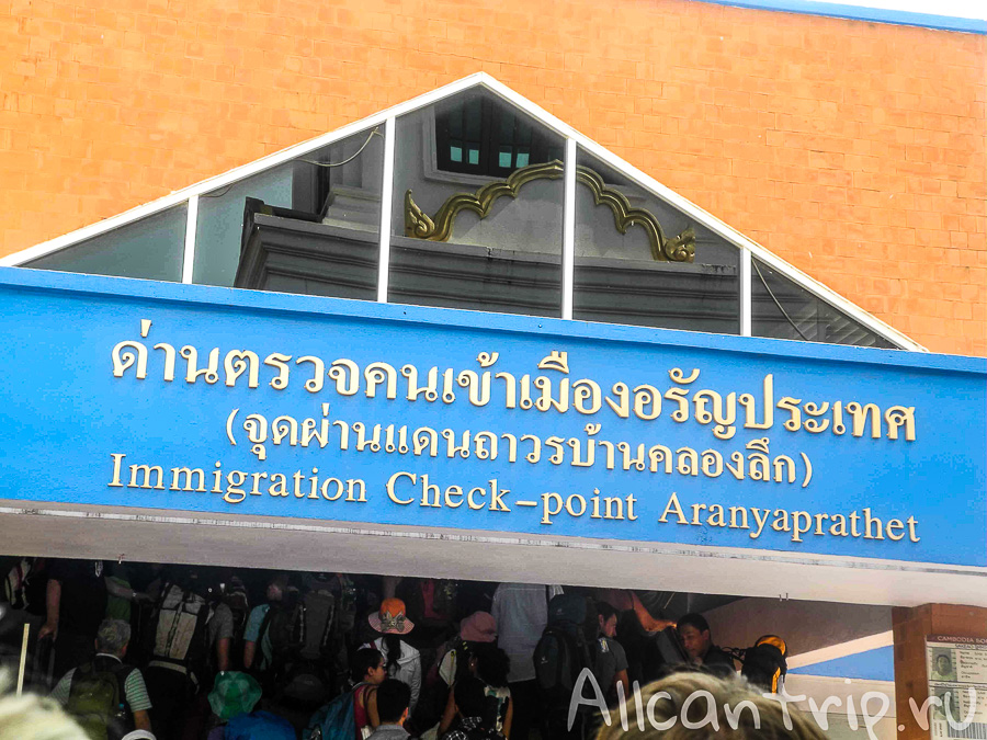 Граница с Камбоджей Пойпет