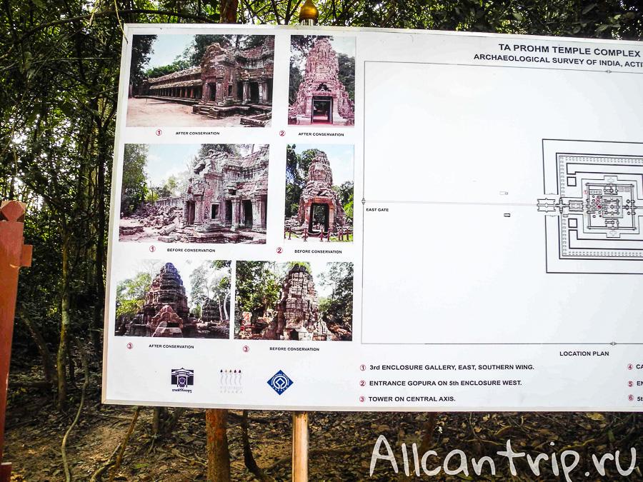До и после реконструкции храмов Ta Prohm