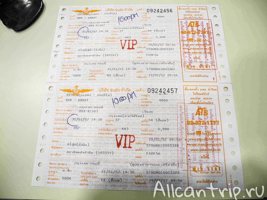Билеты их Хуахина в Краби