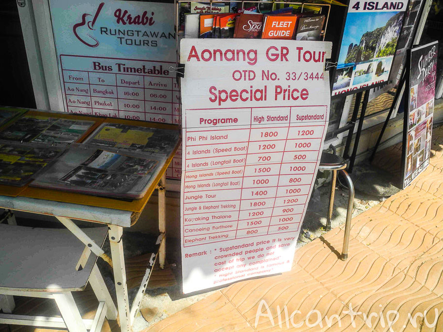 Ао Нанг экскурсии на пхи пхи
