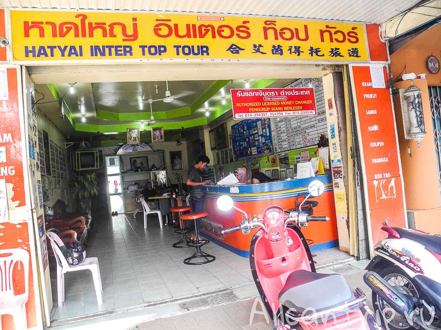 Туристический офис в Хатъяй