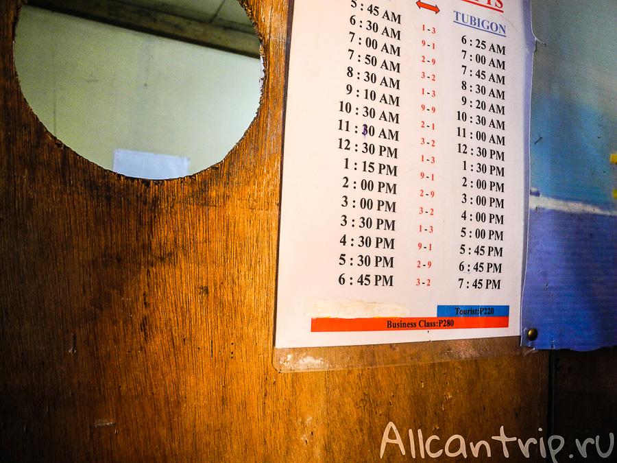 Расписание скоростных паромов от Себу до Тубигона