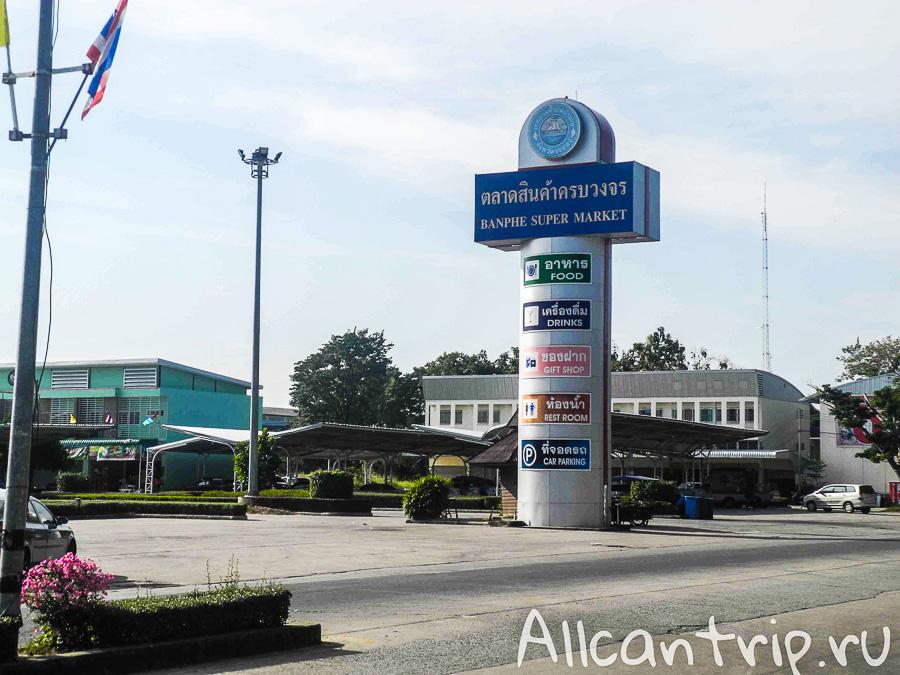 Супермаркет Бан Пхе