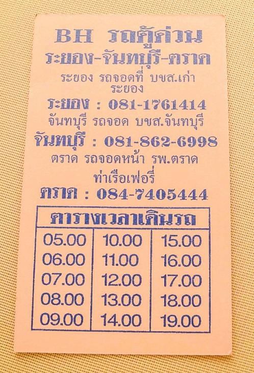 Расписание автобусов Районг - Трат