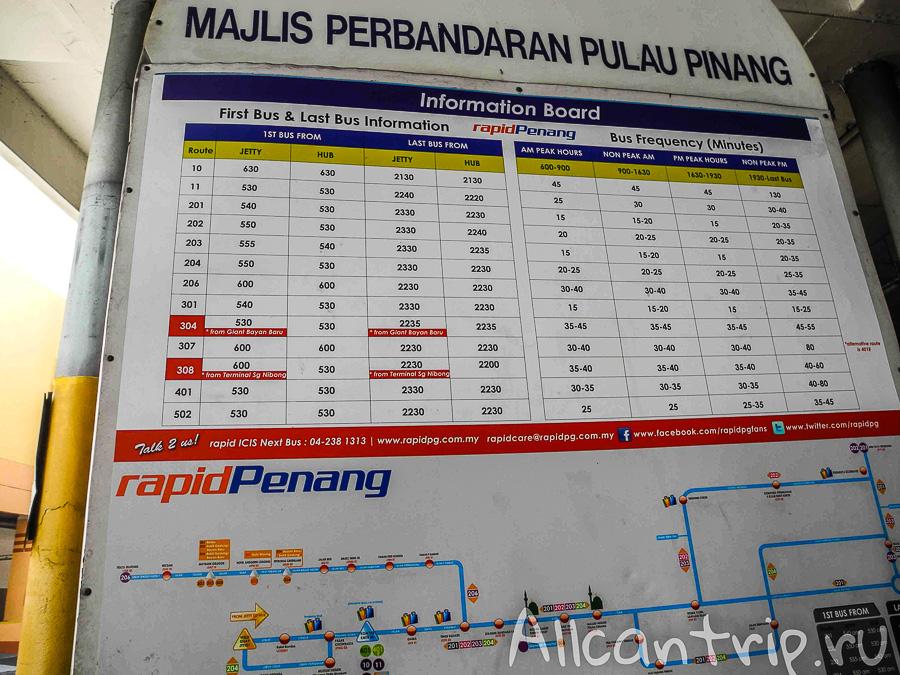 Расписание автобусов на Пенанге