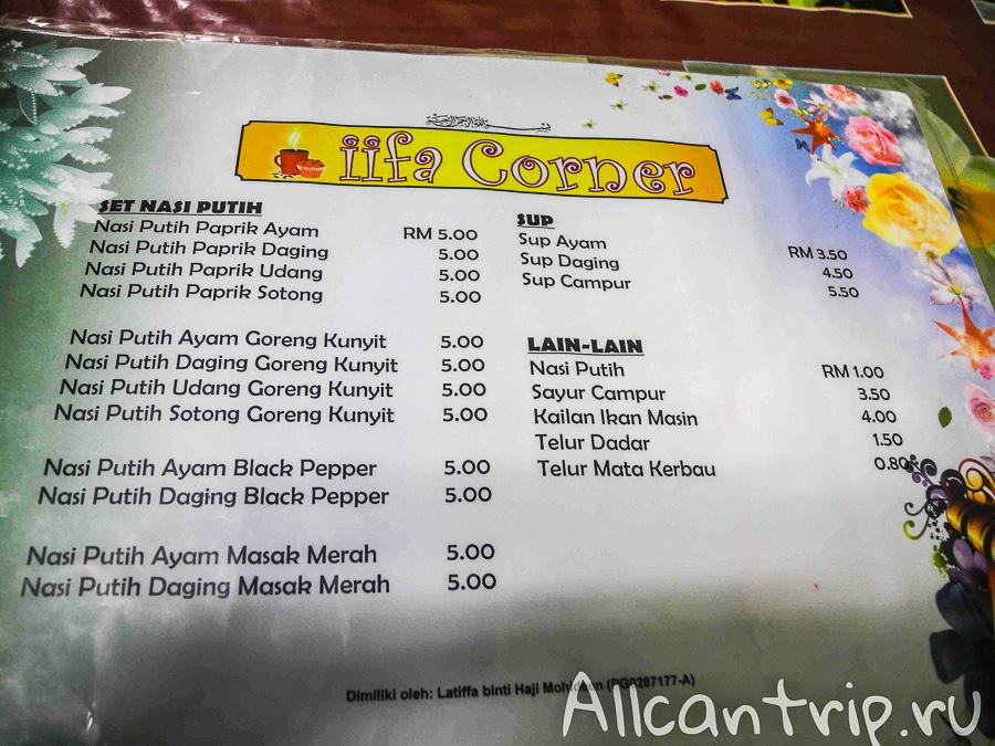 Цены на еду в Пенанге