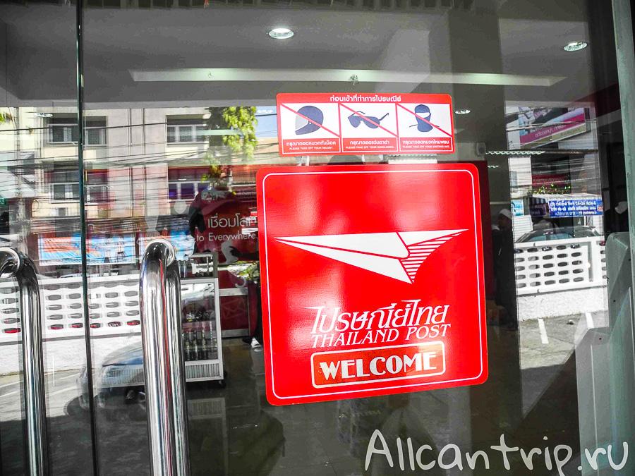 Почта в Краби Таиланд