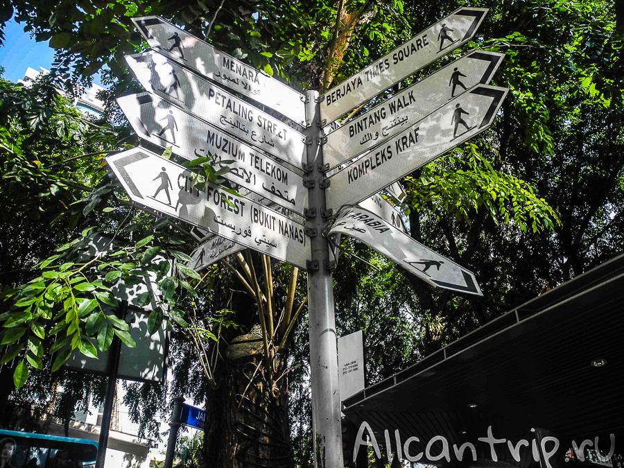 Уличные указатели в Куала-Лумпур