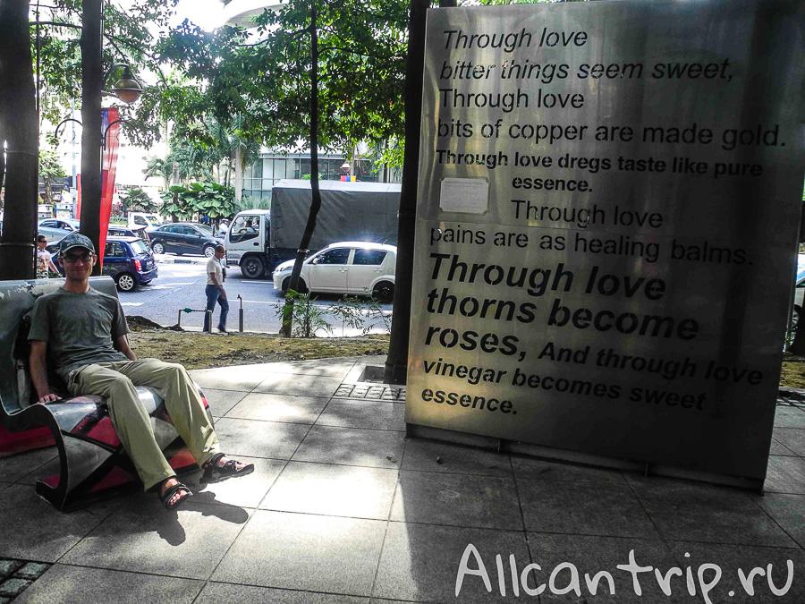 День влюбленных в Куала-Лумпуре