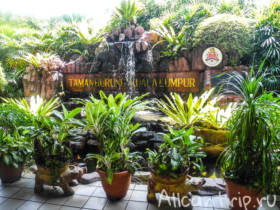 Вход в парк птиц Куала-Лумпур