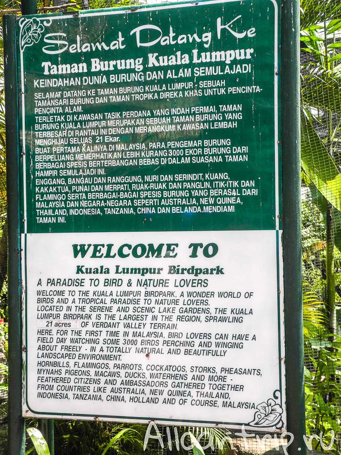 Общая информация о парке птиц в Куала-лумпур