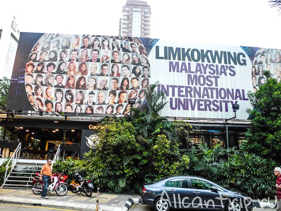 Разнообразие культур в Малайзии