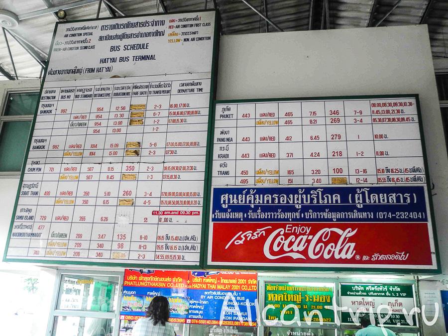 Автовокзал в Хатъяй