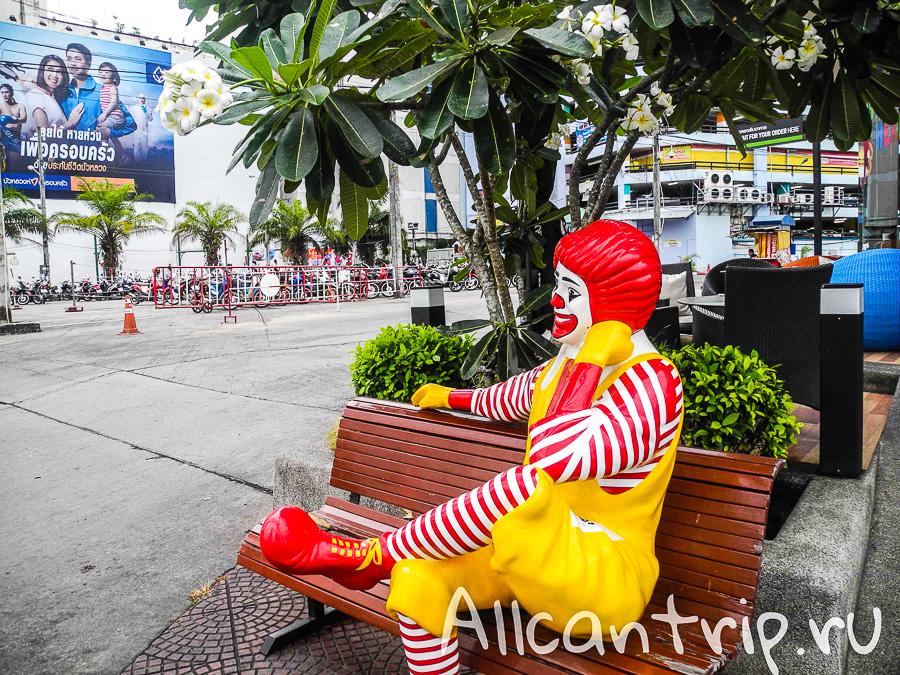 Макдоналдс в Хатъяе