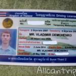Как получить права в Таиланде (на примере Самуи)
