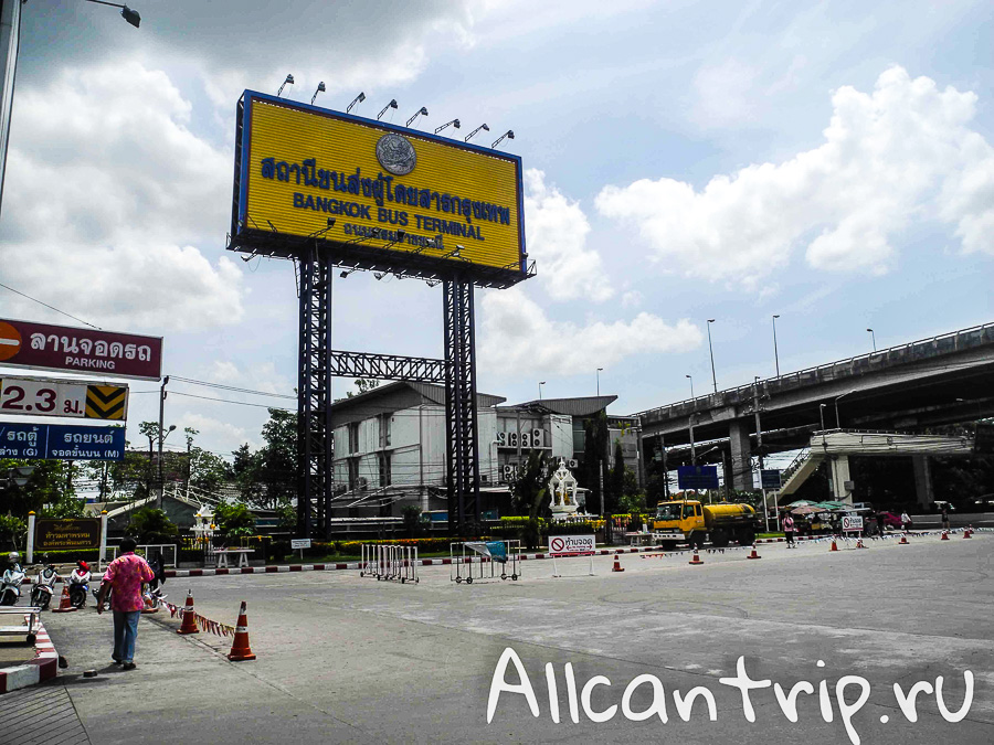 Южный автовокзал Бангкока Sai Tai