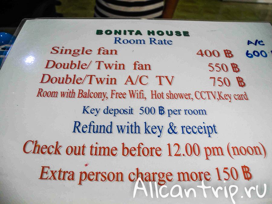 Цены в Bonita house недалеко от Каосана