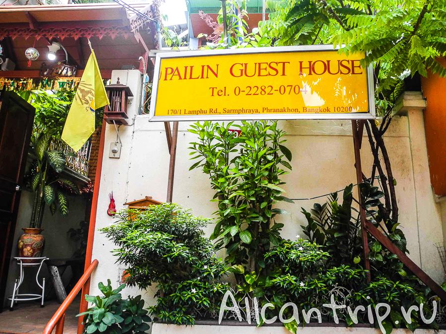 Pailin guesthouse Бюджетный гестхаус недалеко от Каосана