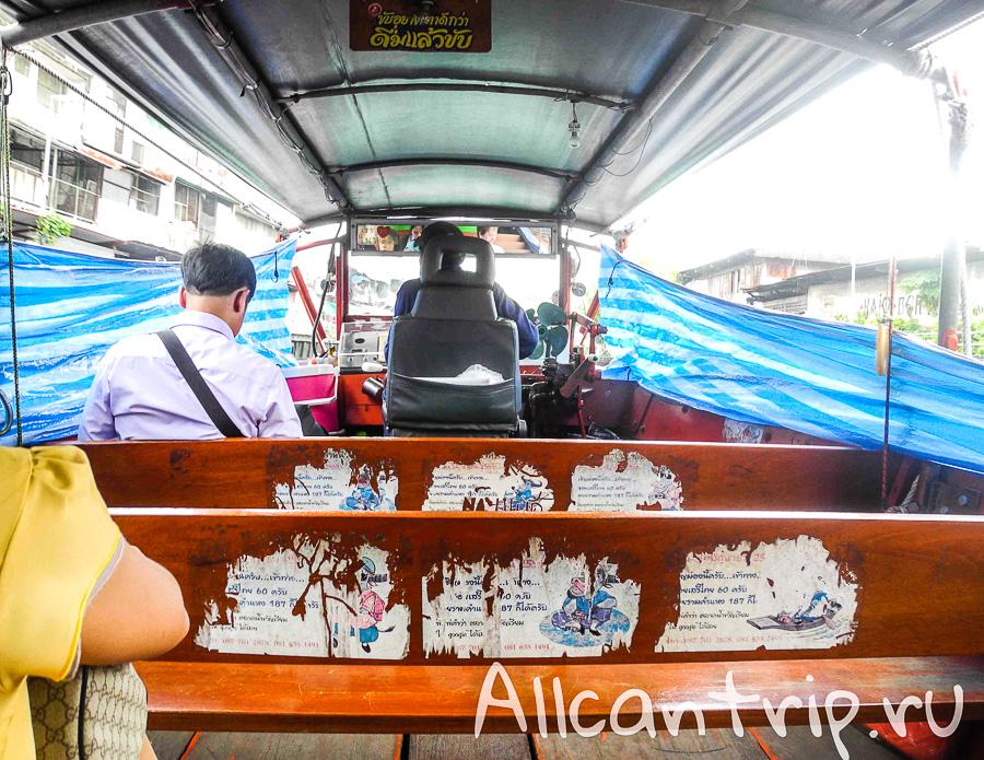Общественная Лодка в Бангкоке
