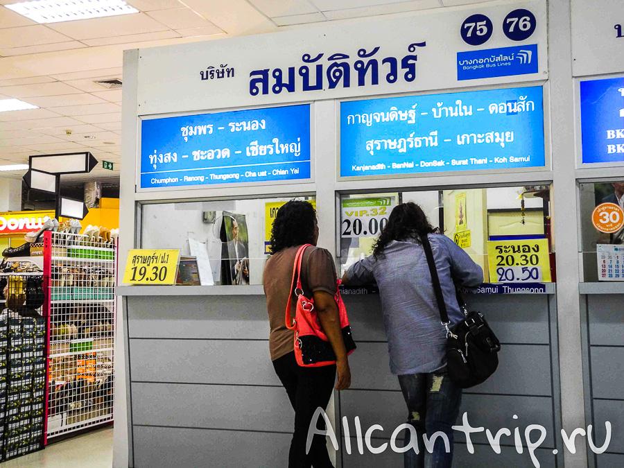 Какой автобус до Самуи выбрать Южный автовокзал Бангкока Sai Tai