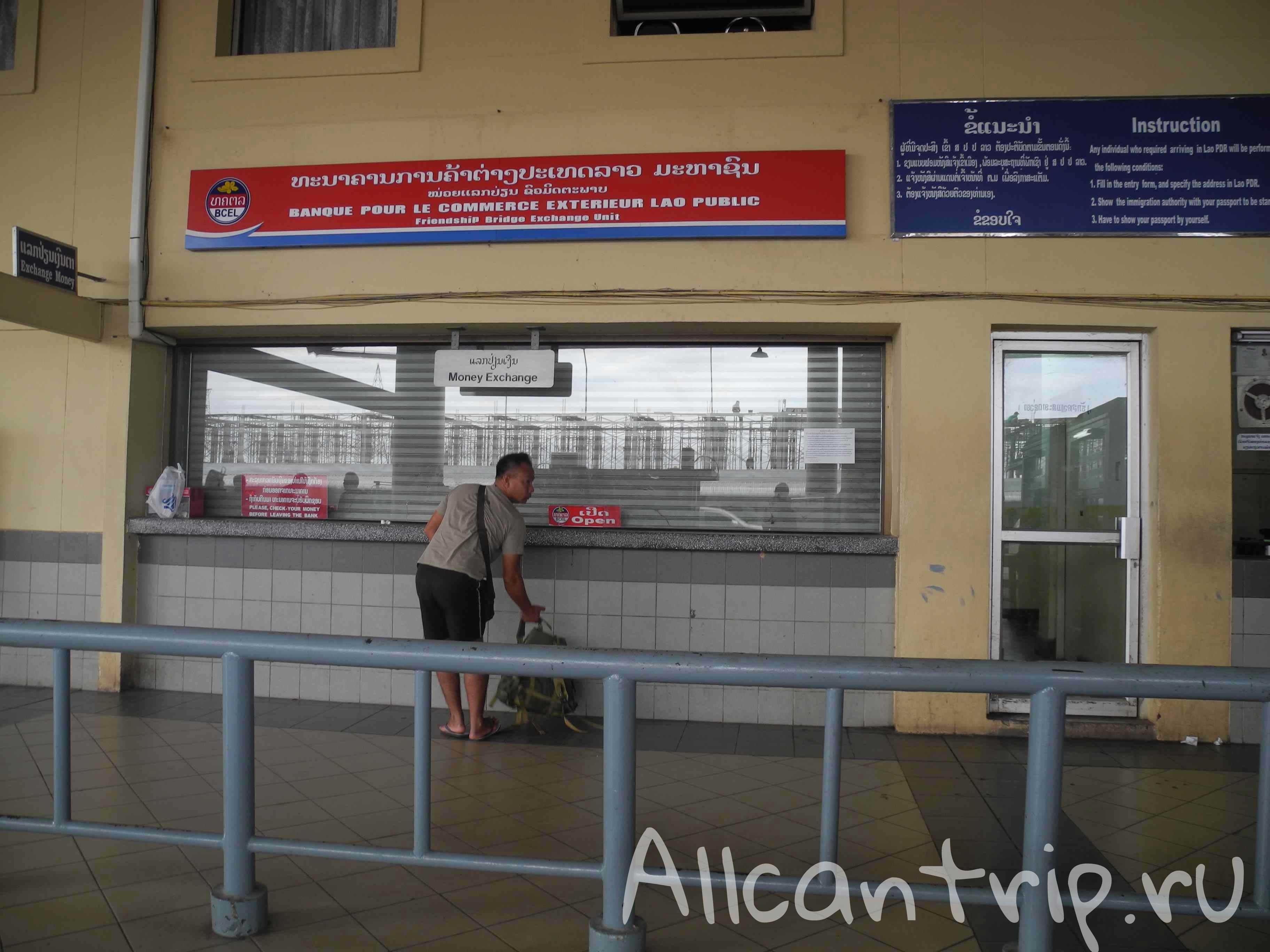 Тайско-Лаосская граница