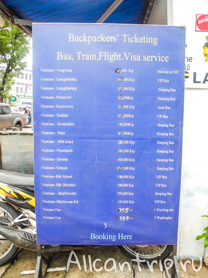 Из Вьентьяна в Ванг Вьенг на автобусе
