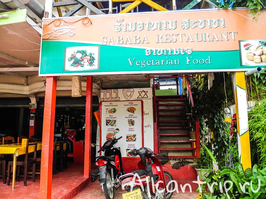 Вегетарианская еда в Ванг Вьенге