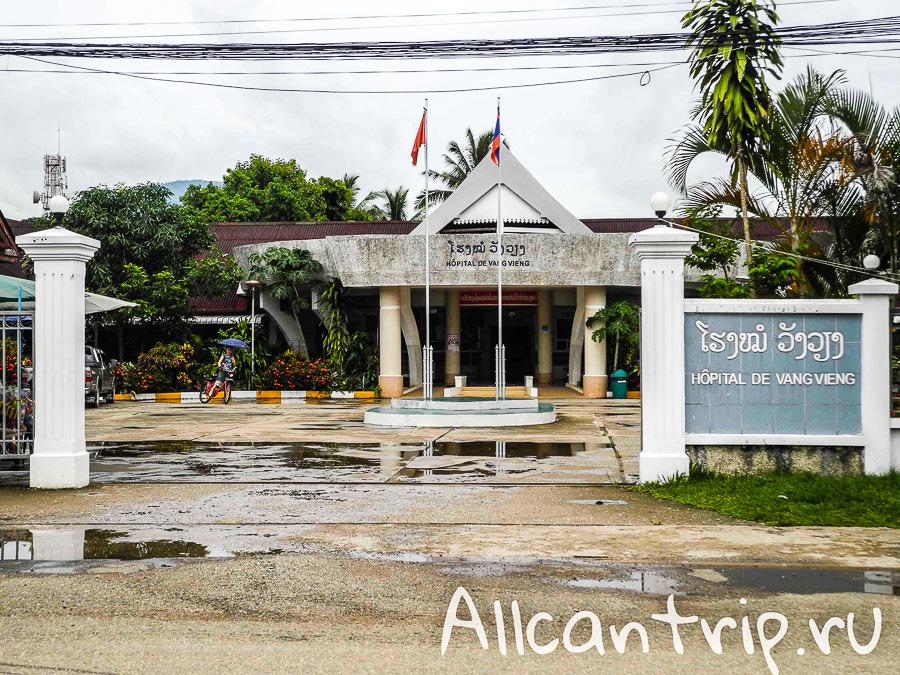 Клиника Ванг Вьенга