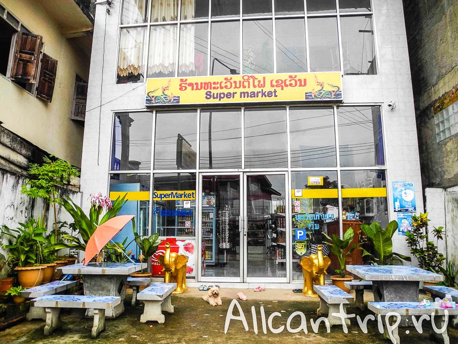 Супермаркет в Ванг Вьенге