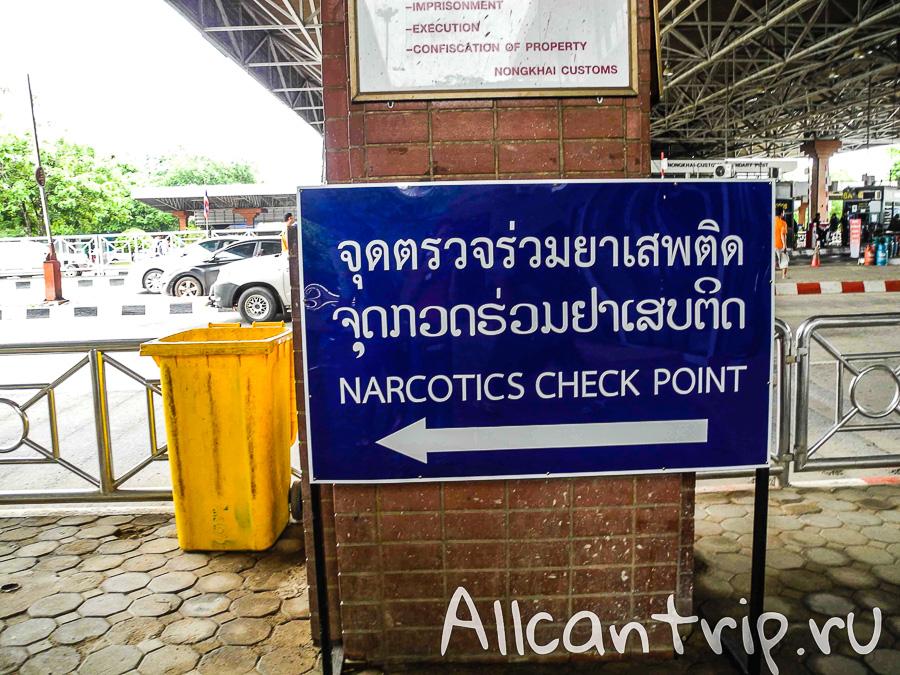 Лаосско-тайская граница