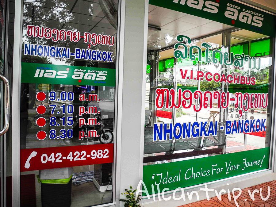 Из Нонг Кхая в Бангкок