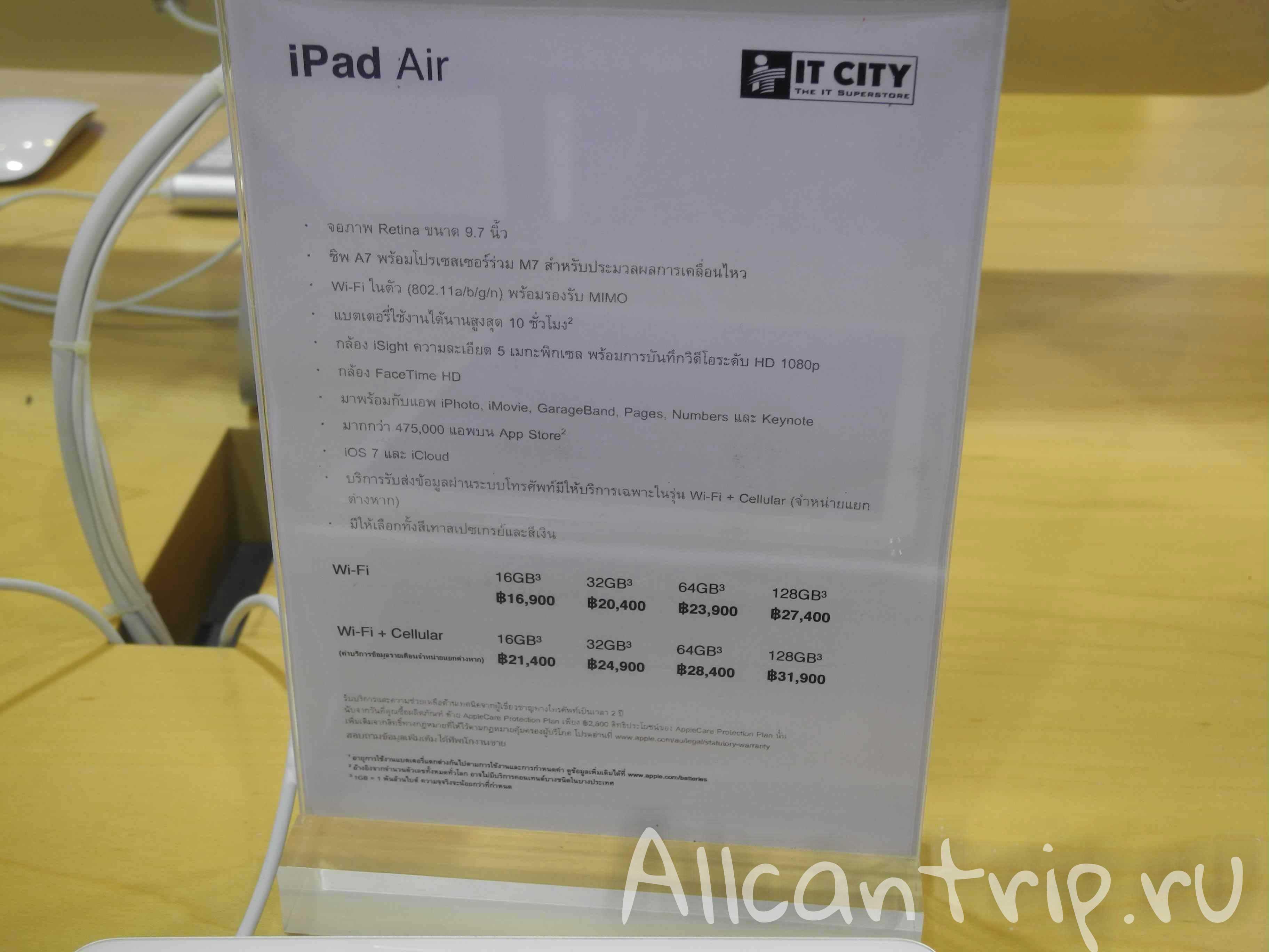 Цены на IPad Air в Бангкоке