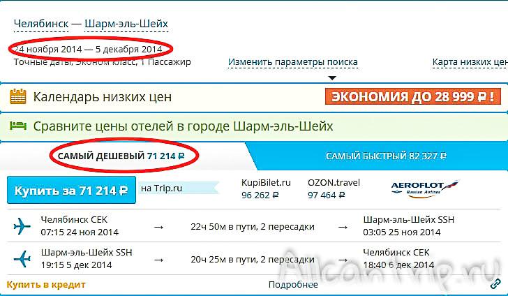 Из Челябинска в шарм-эль-шейх