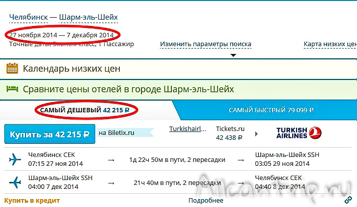 Челябинск-Шарм-эль-Шейх билеты