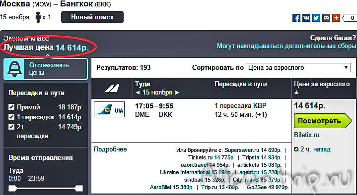 Авиабилеты из Москвы до Бангкока
