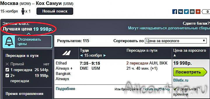 Билеты из Москвы на Самуи