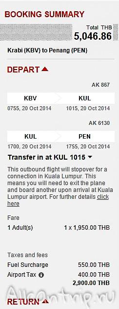 Стоимость билета у Air Asia