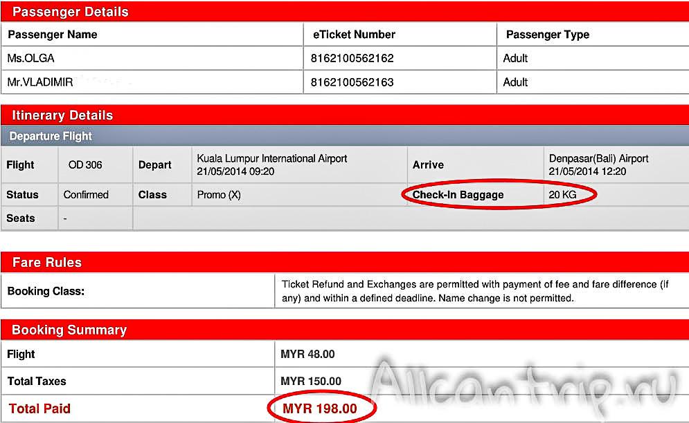 Дешевый билет на Бали