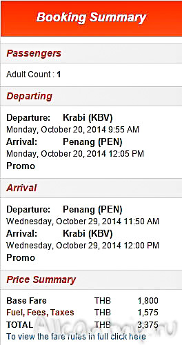 Стоимость билета у Malindo Air