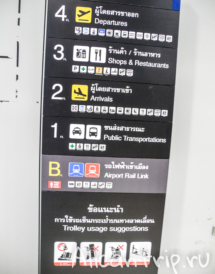 Суварнабхуми аэропорт в Бангкоке