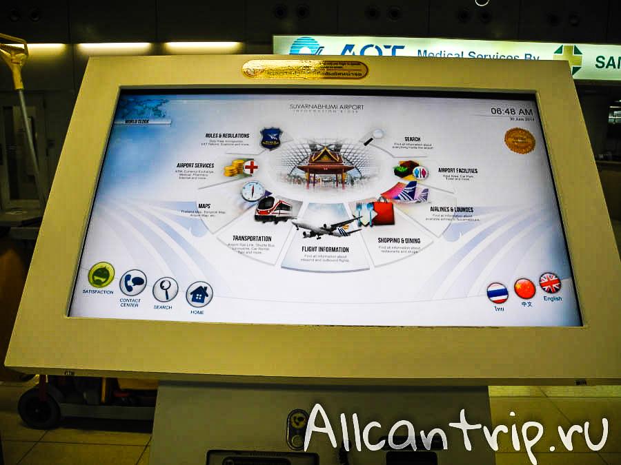 Информационная стойка в аэропорту Суварнабхуми