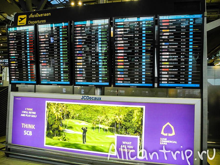Табло рейсов в аэропорту Суварнабхуми