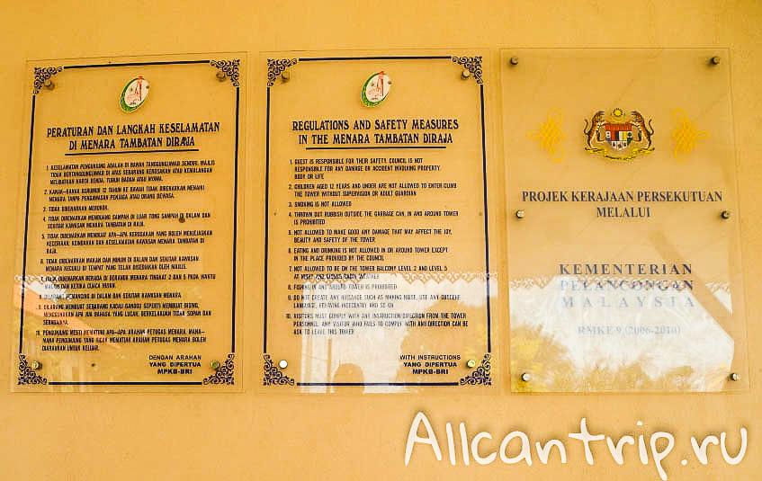 Что нельзя делать в башне Кота-Бару