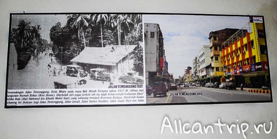 Кота-Бару за 50 лет