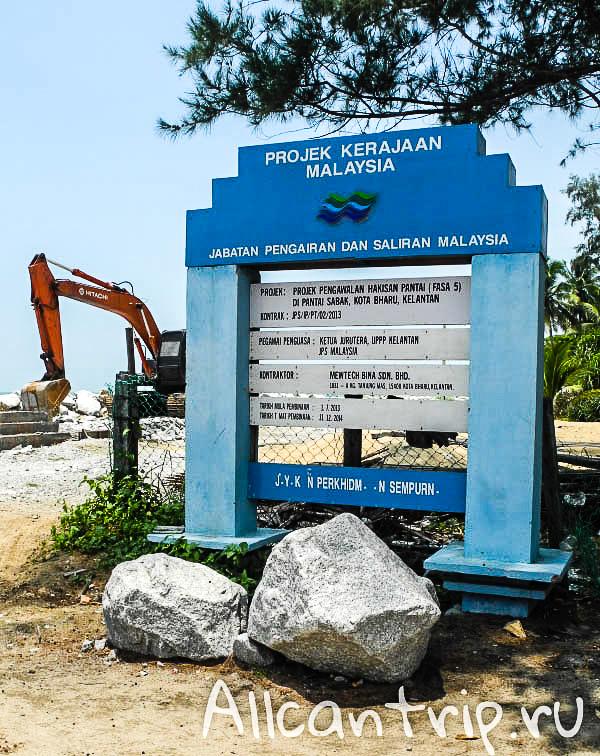 Ремонт на пляже PCB Кота-Бару