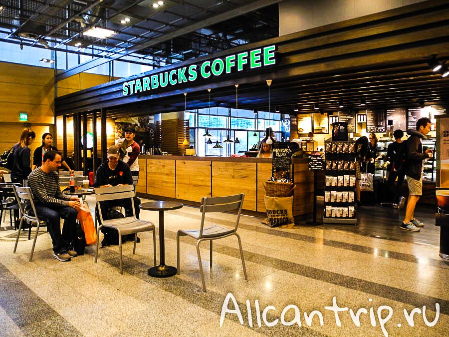 Попить кофе в старбакс в аэропорту