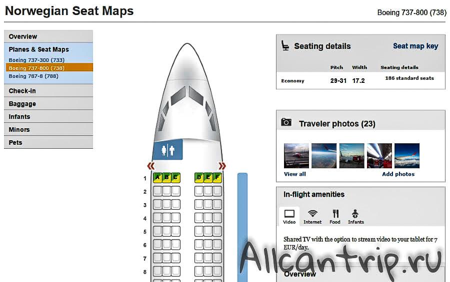 Можно ли выбрать место в самолете при покупке билета купить билеты на поезд онлайн великие луки москва