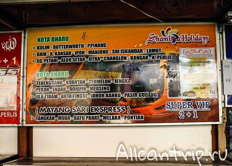 Кассы на автостанции Кота Бару