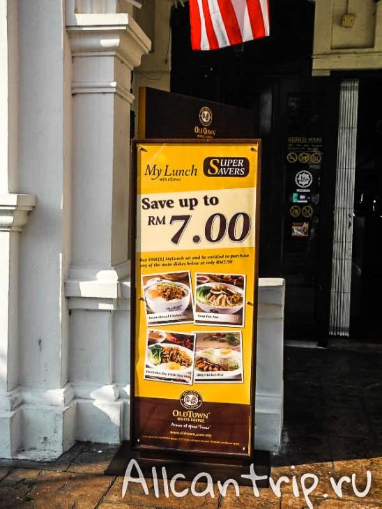 Завтрак в малайском городе Ипох