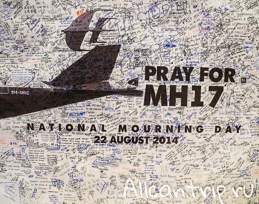 памяти погибшим на малайском самолете